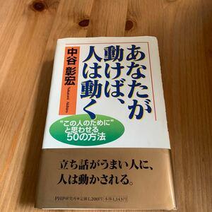 """あなたが動けば、人は動く """"この人のためにと思わせる50の方法/中谷彰宏 (著者)"""