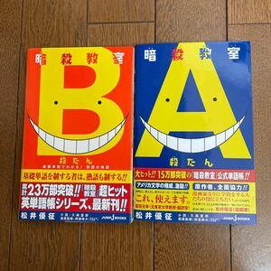 学習漫画 暗殺教室 A、B 2冊セット