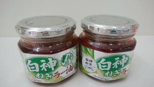 ☆ 名産品 秋田 白神ねぎラー油 180g 2品 惣菜 珍味 おつまみ まとめて セット ソウルフード ☆