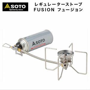 SOTO レギュレーターストーブ FUSION フュージョン ST-330 シングルバーナー 新富士バーナー