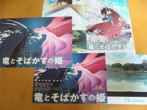 即決●映画パンフレット●竜とそばかすの姫●チラシ2種付●細田守●カンヌ映画祭