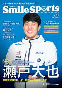 超セクシー瀬戸大也イケメンインタビュー「スマイルスポーツ」世界水泳日本代表400m個人メドレー金メダリスト激レア非売品