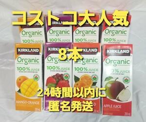 コストコの人気商品!!KIRKLAND オーガニック100%フルーツジュース