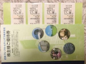◆近鉄株主優待乗車券◆4枚セット+株主優待券冊子《送料込》