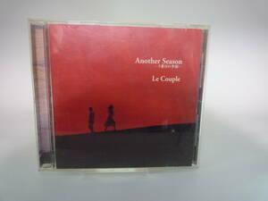 CD  Le Couple  Another Season -5番目の季節- 月9ドラマ『ひとつ屋根の下2』の劇中歌「ひだまりの詩」を含むミニ・アルバム  C374