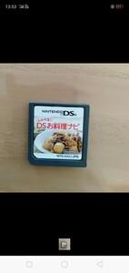 ニンテンドーDS DSお料理ナビ