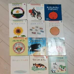 子どもの友年少版 2018年度 絵本12冊