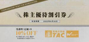 TAC 株主優待券 10%割引券 1-2枚 有効期限:2022年6月30日