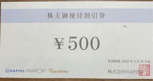 パスポート Passport ハピンズ HAPINS 株主優待割引券 500円 有効期限:2022年3月31日