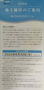 日本トリム 株主優待 電解水素水整水器または交換カートリッジ 30%OFF 申し込みはがき 有効期限:2022年6月30日