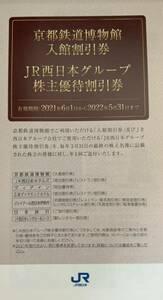 JR西日本 株主優待 冊子 1-2冊 京都鉄道博物館 ホテルヴィアイン 有効期限:2022年5月31日
