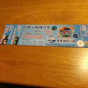 和歌山市 串本海中公園 特別入場割引券 優待券 200円引き 5名まで レストラン500円引き 売店200円引き 最大1700円引き
