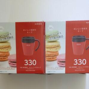 マグカップ 真空蓋付き 330ml×2個セット ステンレスマグカップ〈パール金属〉