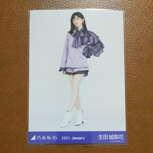乃木坂46 生田絵梨花 生写真 スペシャル衣装28 ヒキ 2021.January
