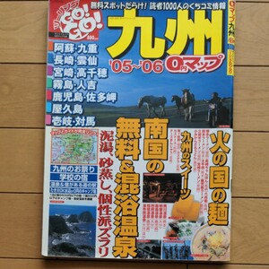 ツーリングGO!GO!2005/2006九州マップ