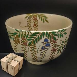 茶道具 茶碗 相模竜宝 竜宝造 色絵藤画 木箱付き / 茶碗の重量約223g 茶碗の最大幅約123mm