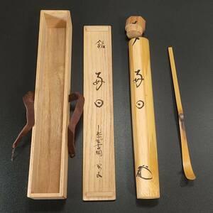 茶道具 竹茶杓 銘:好日 海野宗泰 木箱付 / 高桐院 松長剛山 茶杓の重量約2.8g 長さ約182mm