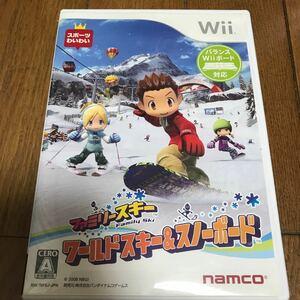 【Wii】 ファミリースキー ワールドスキー&スノーボード