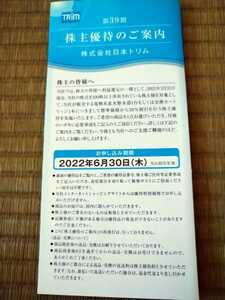 日本トリム 株主優待 整水器関連30%OFF券 有効期限2022年6月30日まで送料込み