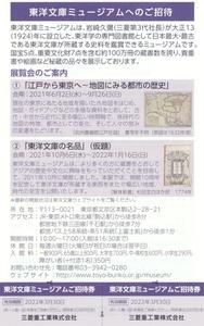 東洋文庫ミュージアム招待券ペア(三菱重工株主優待券)有効期限2022年3月30日まで