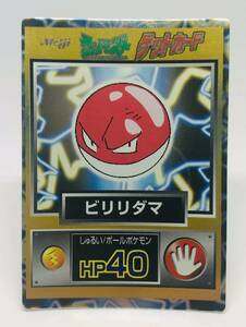 ポケットモンスター 明治 ゲットカード★ポケモン★ ビリリダマ HP40 ボールポケモン◯#D6
