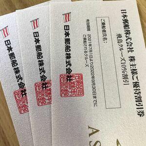 即決 日本郵船「飛鳥クルーズ10%割引」株主様ご優待割引券 3枚セット