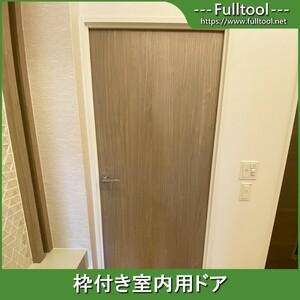 ◇モデルR◇枠付 室内用ドア 左吊/W850×H1840×D85/モデルルーム展示設置品【SEC03】