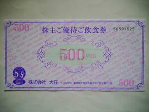 【未使用・1枚よりOK】大庄 株主優待飲食券 金500円 総額3,000円