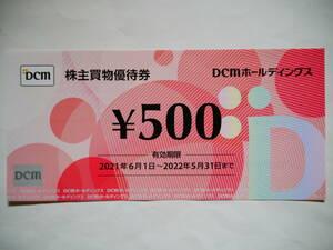 【未使用・1枚よりOK】DCMホールディングス 株主買物優待券 金500円 総額2,000円