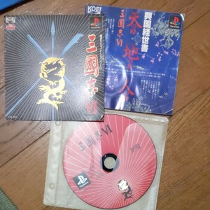 三国志VI プレイステーション PSソフト PlayStation