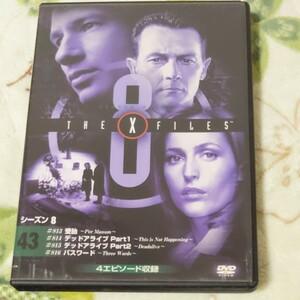 THE X FILES シーズン8 No.43 DVD