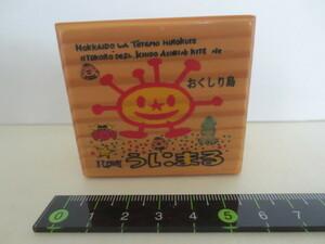 定形外郵便発送 奥尻島 うにまる 木製小物入れ 6㎝×5.5㎝ 高さ3.8㎝