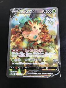 ポケモンカード イーブイヒーローズ スペシャルアート SA リーフィア V s6a 071/069 SR /