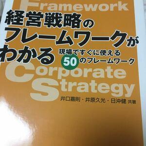 ビジネス書 経営戦略のフレームワークがわかる : 現場ですぐに使える50のフレームワーク 仕事 自己啓発