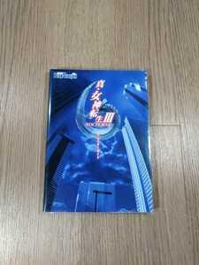 【B1121】送料無料 書籍 真・女神転生 III NOCTURNE ザ・マスターガイド ( PS2 プレイステーション 攻略本 空と鈴 )