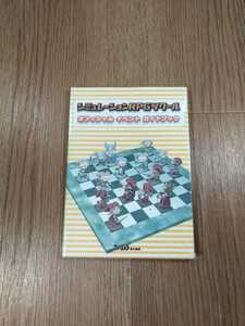 【B1132】送料無料 書籍 シミュレーションRPGツクール オフィシャルイベントガイドブック ( PS1 プレイステーション 攻略本 空と鈴 )