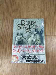 【B1160】送料無料 書籍 ダービースタリオン96 公式パーフェクトガイド ( SFC スーパーファミコン 攻略本 空と鈴 )