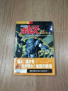 【B1186】送料無料 書籍 装甲騎兵ボトムズ 鋼鉄の軍勢 公式ガイドブック ( PS1 プレイステーション 攻略本 空と鈴 )