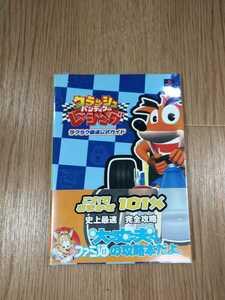 【B1195】送料無料 書籍 クラッシュ・バンディクー レーシング ラクラク最速公式ガイド ( PS1 プレイステーション 攻略本 空と鈴 )