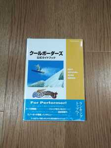 【B1197】送料無料 書籍 クールボーダーズ 公式ガイドブック ( PS1 プレイステーション 攻略本 空と鈴 )