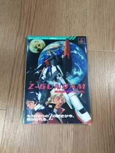 【B1208】送料無料 書籍 機動戦士Zガンダム ( PS1 プレイステーション 攻略本 空と鈴 )