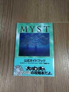 【B1238】送料無料 書籍 ミスト公式ガイドブック ( PS1 プレイステーション SS セガサターン 3DO 攻略本 MYST B6 空と鈴 )