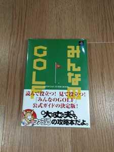 【B1248】送料無料 書籍 みんなのGOLF 公式ガイドブック ( PS1 プレイステーション 攻略本 ゴルフ 空と鈴 )