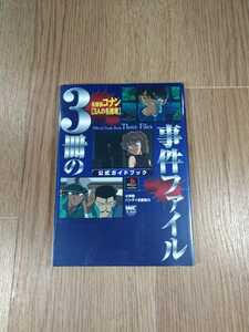 【B1251】送料無料 書籍 名探偵コナン 3人の名推理 公式ガイドブック ( PS1 プレイステーション 攻略本 空と鈴 )