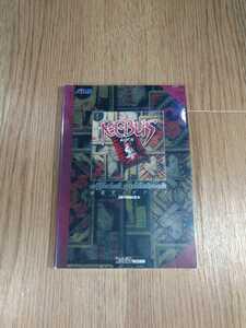 【B1256】送料無料 書籍 REBUS 公式ガイドブック ( PS1 プレイステーション 攻略本 レブス 空と鈴 )