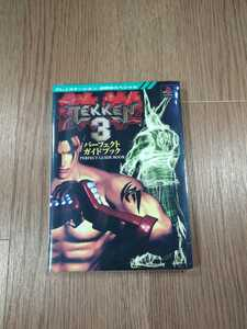 【B1315】送料無料 書籍 鉄拳3 パーフェクトガイドブック ( PS1 プレイステーション 攻略本 TEKKEN 空と鈴 )