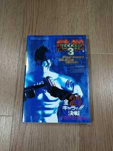 【B1316】送料無料 書籍 鉄拳3 パーフェクトガイドブック ( PS1 プレイステーション 攻略本 TEKKEN 空と鈴 )