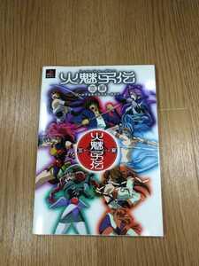 【B1348】送料無料 書籍 火魅子伝 恋解 ワールド&キャラクターガイド ( PS1 プレイステーション 攻略本 B5 空と鈴 )