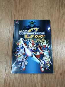 【B1354】送料無料 書籍 SDガンダム GGENERATION-0 ガイドブック ( PS1 プレイステーション 攻略本 B5 空と鈴 )