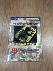【B1355】送料無料 書籍 ブックオブウォーターマークス 公式攻略ガイド ( PS1 プレイステーション 攻略本 B5 空と鈴 )